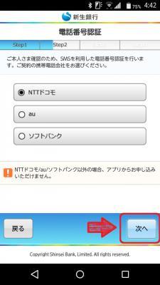 新生銀行 SMS認証