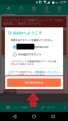 Dr.Wallet ログイン