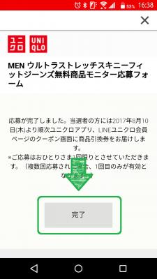 ユニクロアプリ ②