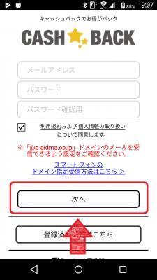 CASH☆BACK 登録