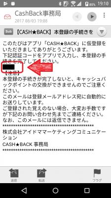 CASH☆BACK 認証コード