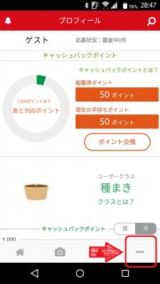CASH☆BACK ユーザー情報