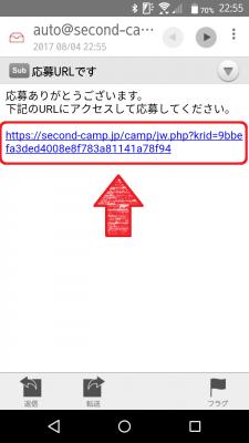 リターンメール