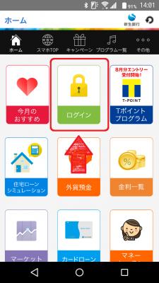 新生銀行サポートアプリTOP
