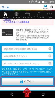 新生銀行サポートアプリ ログイン