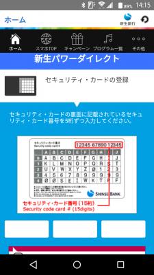新生銀行サポートアプリ セキュリティカード