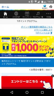 新生銀行サポートアプリ 登録完了