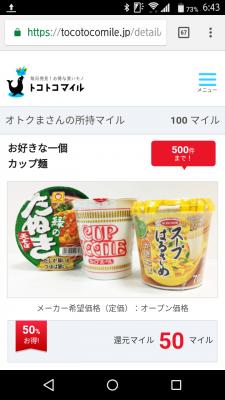 トコトコマイル カップ麵