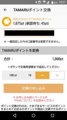 CODE 千円分交換