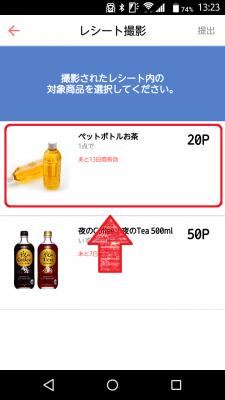 対象商品選択画面 カタリナ
