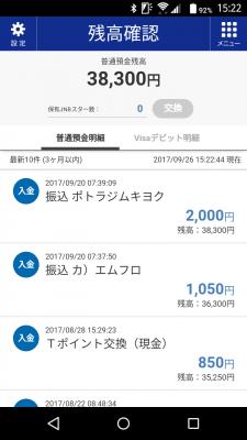 ジャパンネット銀行 残高画面