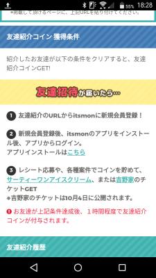 itsmon 友達紹介