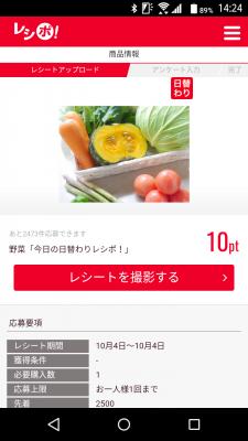 日替わりレシポ 野菜