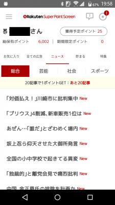 楽天スーパーポイントスクリーン ニュース記事