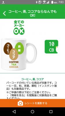 CASHb コーヒー 茶 ココア