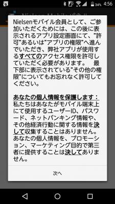 ニールセンアプリ 設定