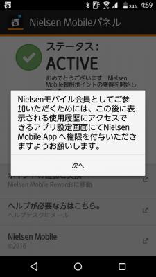 ニールセンアプリ