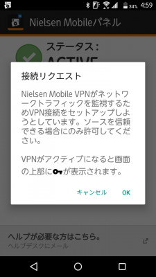 ニールセンアプリ VPN