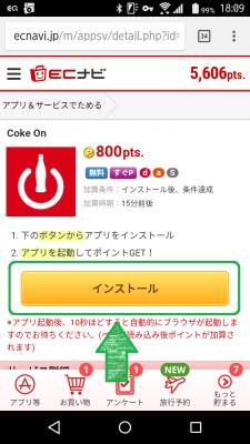 Coke ON(コーク オン)アプリ案件
