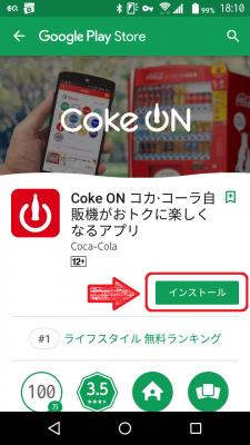 Coke ON(コーク オン)アプリ