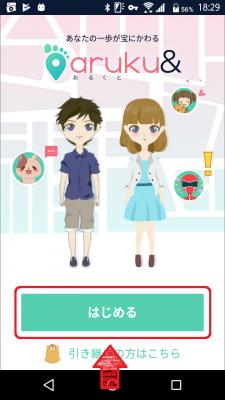 aruku& (あるくと)アプリ