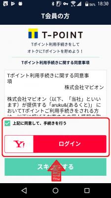 aruku& (あるくと)アプリ Tポイント連携