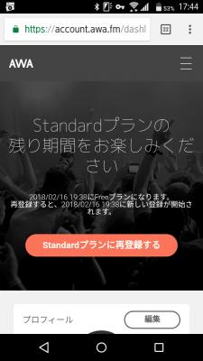 AWAStandard解約完了