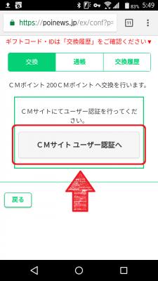 CMサイトユーザー認証画面