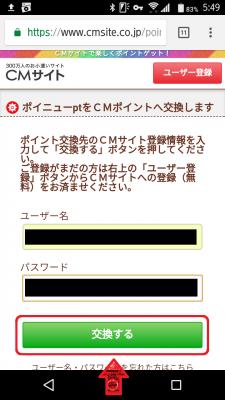 CMサイト認証