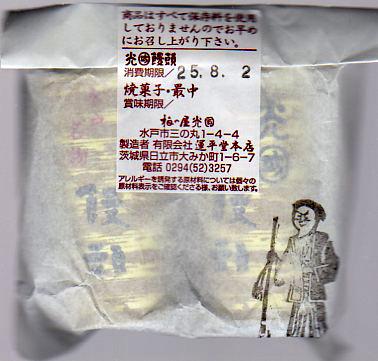 おおみかまんじゅう710