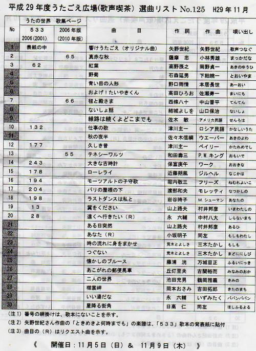201711選曲リスト006