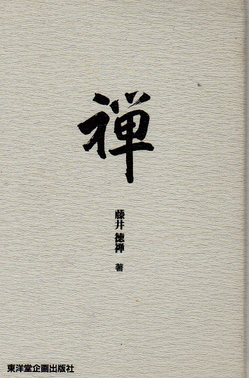 20171027禅本2010