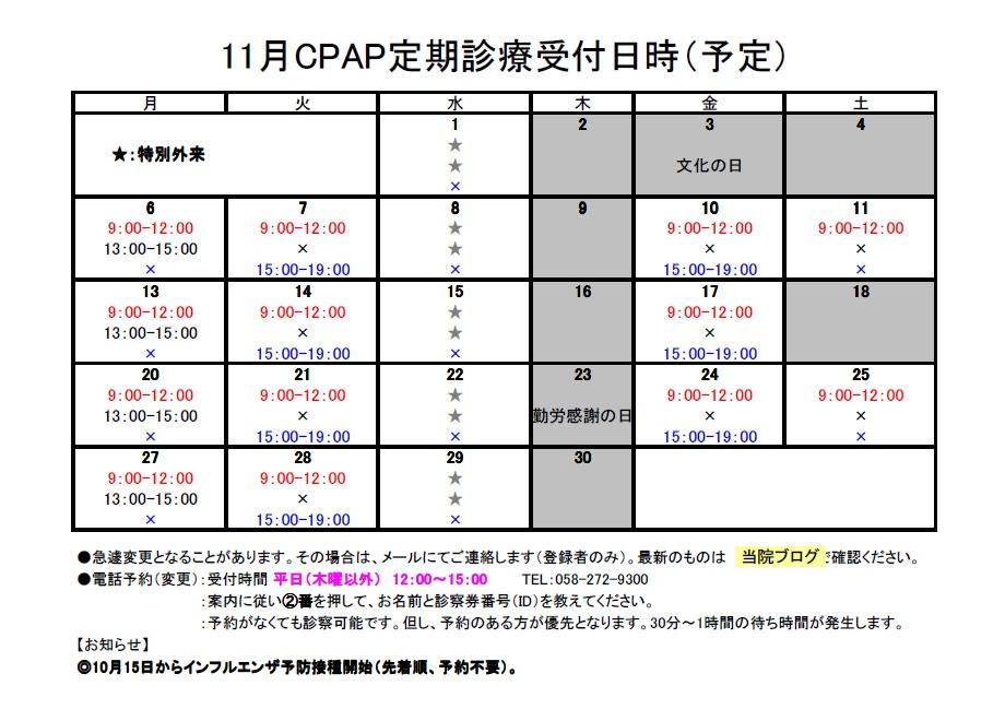2017年11月CPAP定期診療受付日時
