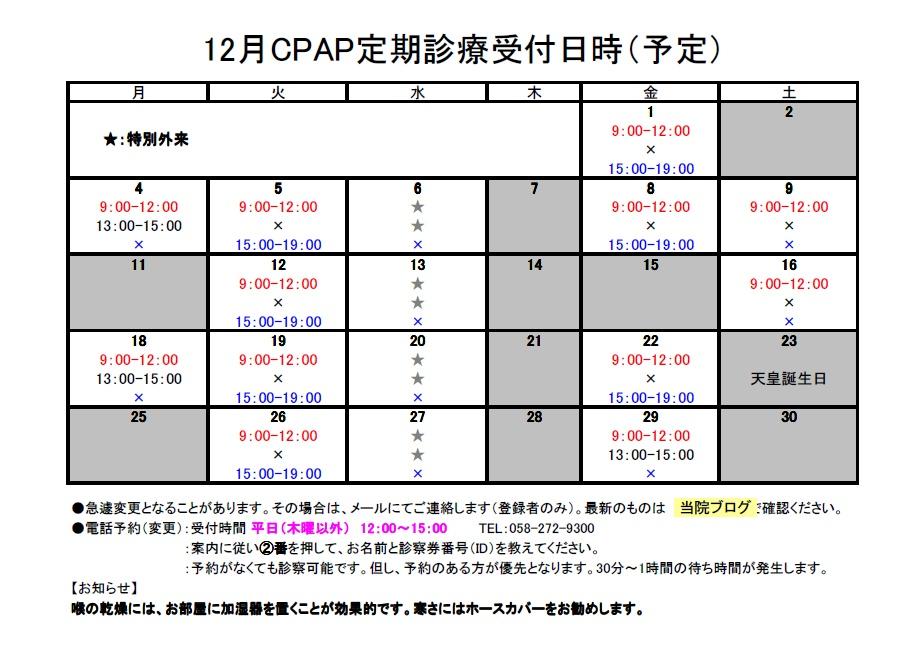 2017年12月CPAP定期診療受付日時
