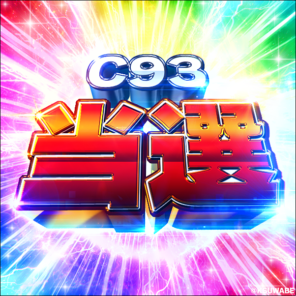 C93当選