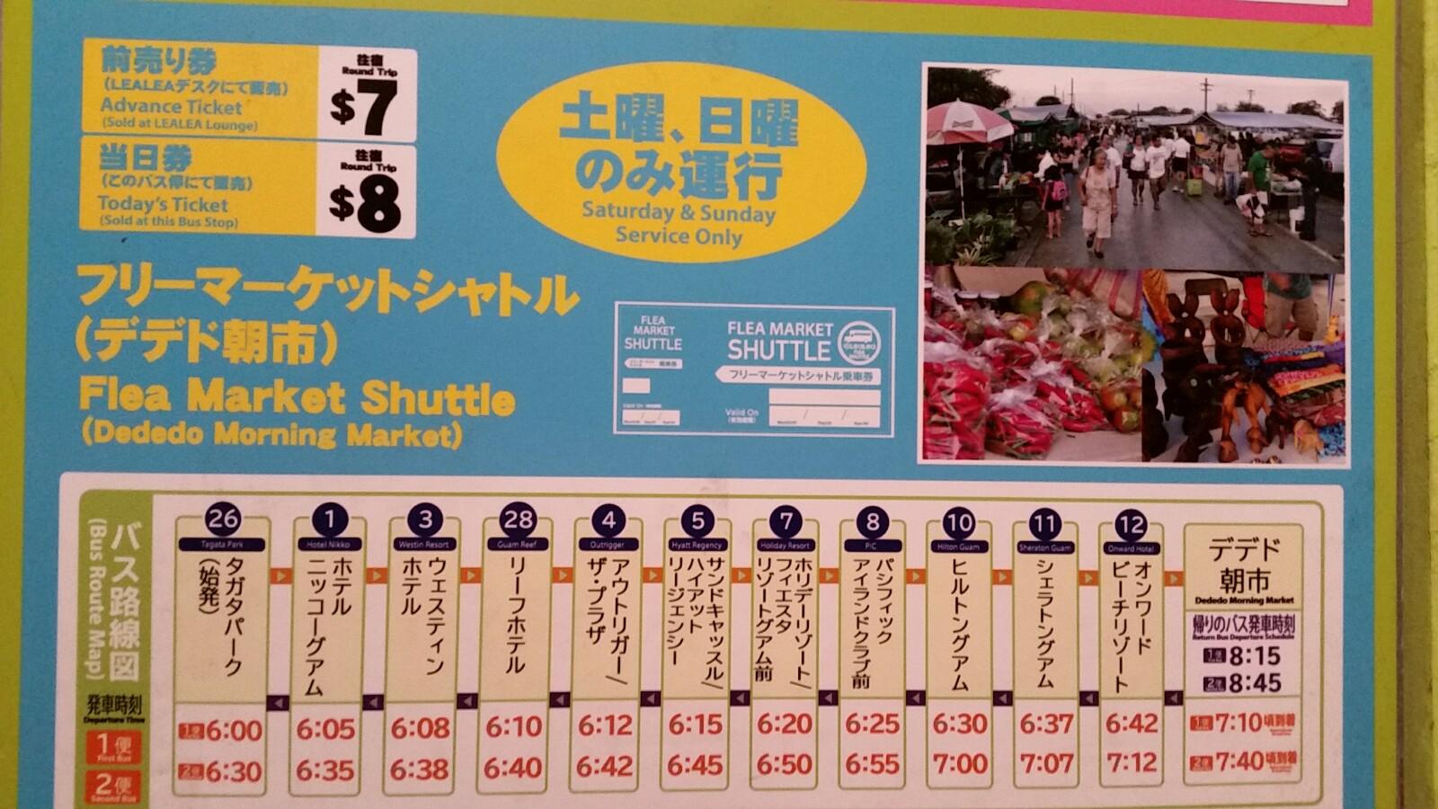 グアムレアレアトロリーフリーマーケットシャトル時刻表