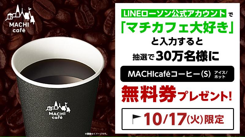 20171017_machicafe_present_g_1.jpg