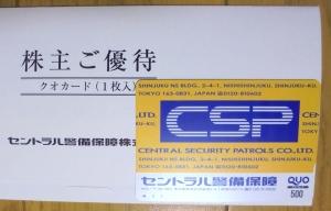 CSP株主優待