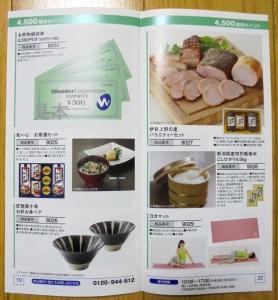 ワンダーコーポ優待カタログ45