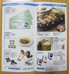 ワンダーコーポ優待カタログ30