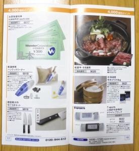 ワンダーコーポ優待カタログ40