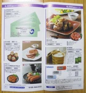 ワンダーコーポ優待カタログ60