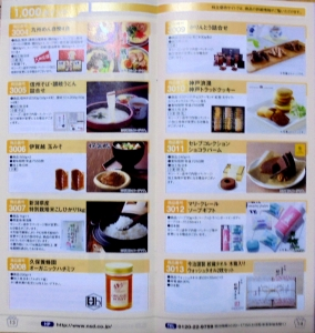 NSD優待カタログ13