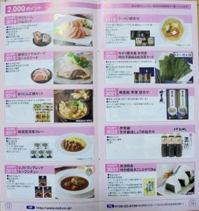 NSD優待カタログ15