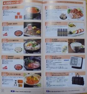 NSD優待カタログ23
