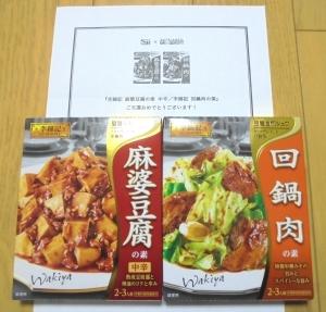 李錦記麻婆豆腐の素