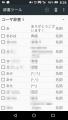 日本語IME再考(アルテ on Mozc)3a