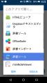日本語IME再考(アルテ on Mozc)3