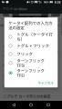 日本語IME再考(アルテ on Mozc)4