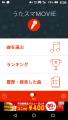 カラオケマイク「IN1-C」導入(6、カラオケ)
